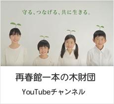 再春館一本の木財団YouTubeチャンネル