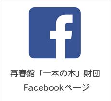 再春館「一本の木」財団Facebookページ