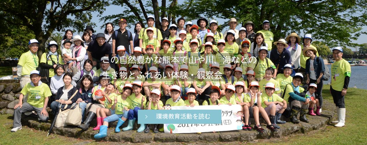 この自然豊かな熊本で山や川、海などの生き物とふれあい体験・観察会