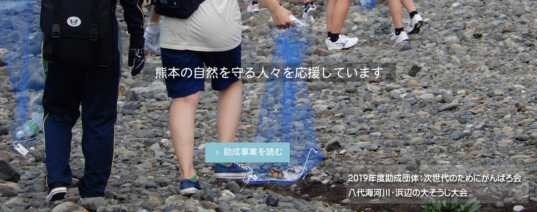 熊本の自然を守る人々を応援しています