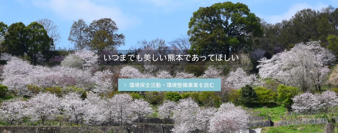 いつまでも美しい熊本であってほしい